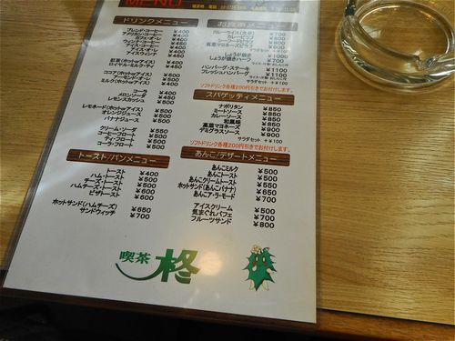 武蔵新田・喫茶 柊7