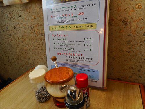 武蔵新田・喫茶 柊4