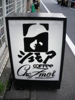 吉祥寺・シェモア2