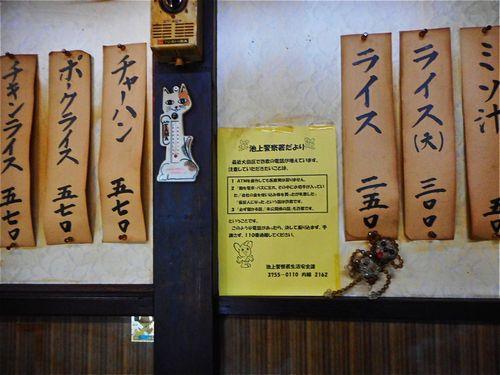 武蔵新田・群馬食堂6
