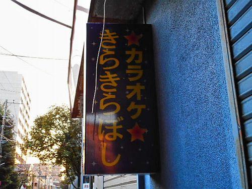 八丁畷ショッピングセンター5