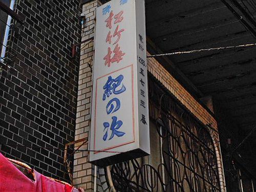 八丁畷ショッピングセンター8
