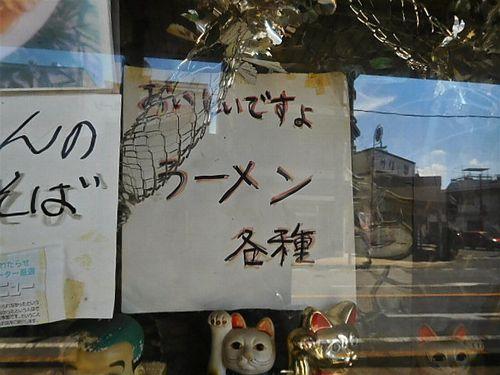 桐生・立田野食堂4