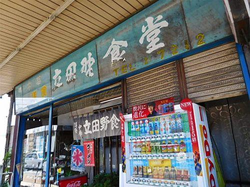 桐生・立田野食堂1