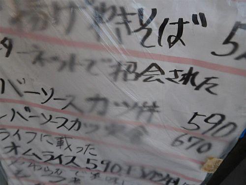 桐生・立田野食堂6