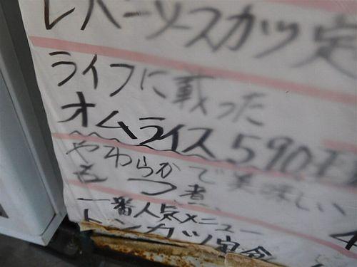 桐生・立田野食堂5