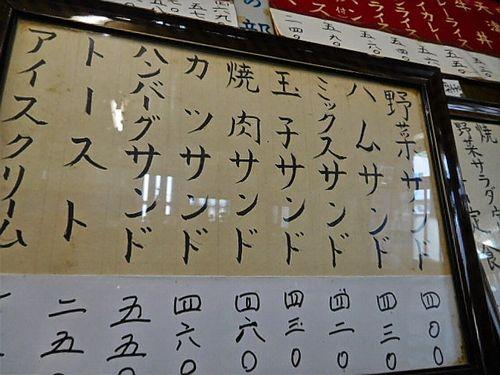 桐生・立田野食堂11