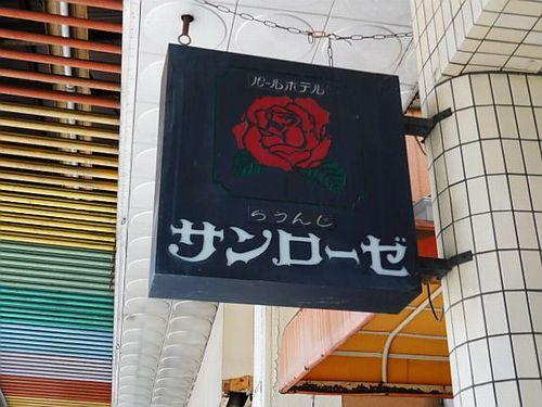 桐生の街並み6