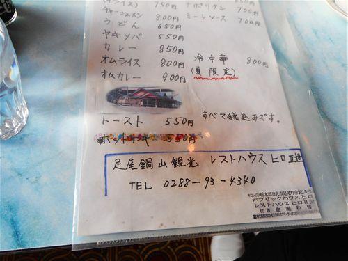 レストハウス足尾・ヒロⅡ世12