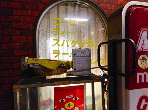 レストハウス足尾・ヒロⅡ世14