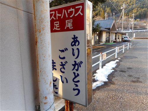 レストハウス足尾・ヒロⅡ世20