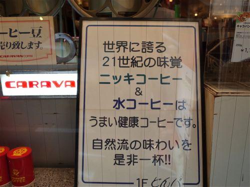 銀座・水コーヒーどんパ3