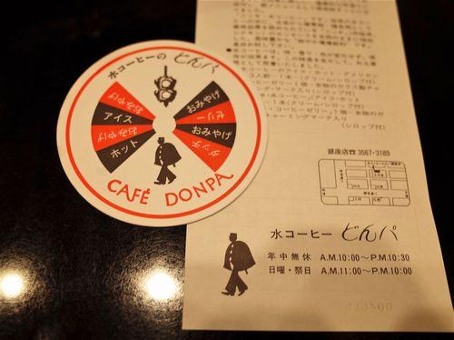 銀座・水コーヒーどんパ9