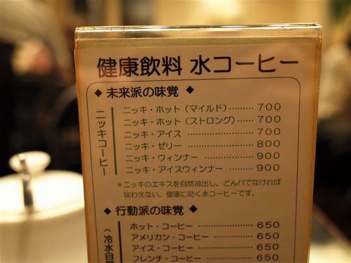 銀座・水コーヒーどんパ6
