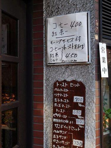 大塚・えんどう豆2