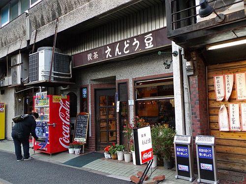 大塚・えんどう豆1