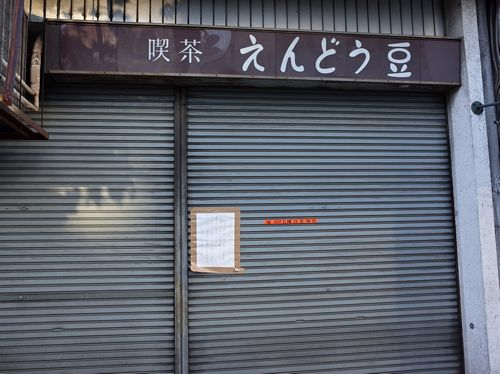 大塚・えんどう豆10