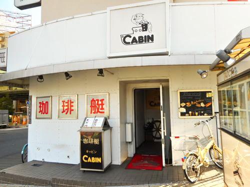 なんば・珈琲艇 キャビン8