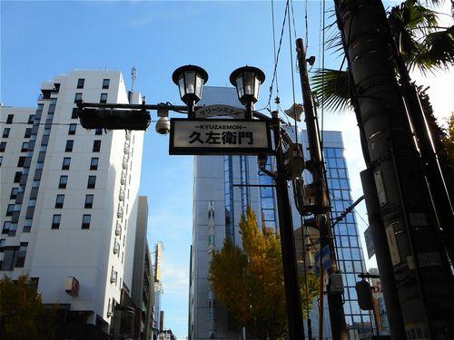 大阪・久左衛門と宗右衛門町6