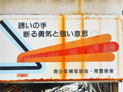 大阪・久左衛門と宗右衛門町18