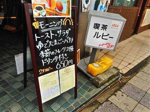 朝霞台・喫茶ルビー2