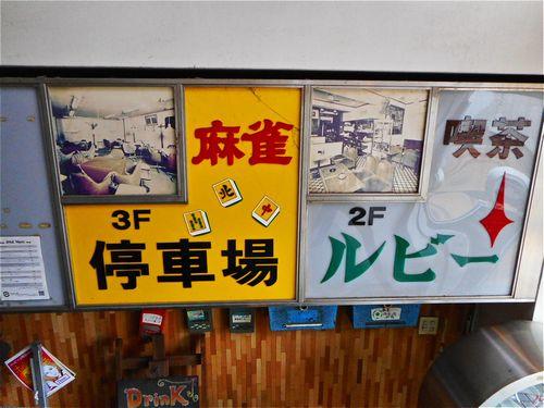 朝霞台・喫茶ルビー5