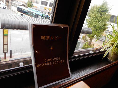 朝霞台・喫茶ルビー8