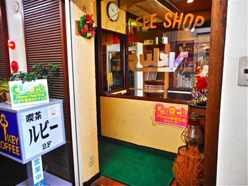 朝霞台・喫茶ルビー1