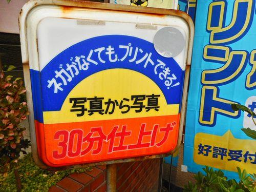 武州長瀬・喫茶と散策9