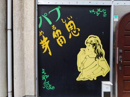 武州長瀬・喫茶と散策11