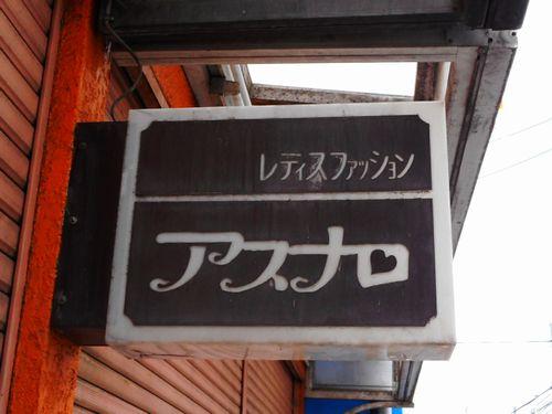 武州長瀬・喫茶と散策17