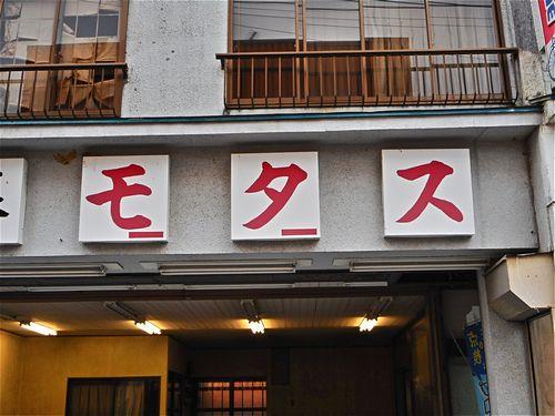 武州長瀬散策8