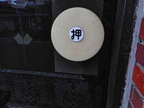 武州長瀬散策18