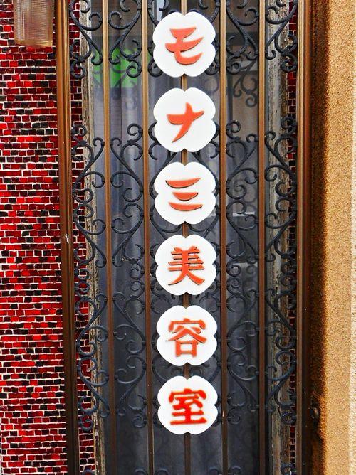 武州長瀬散策12