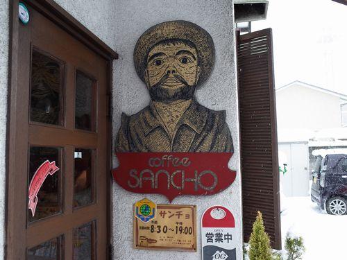 彦根・サンチョ6