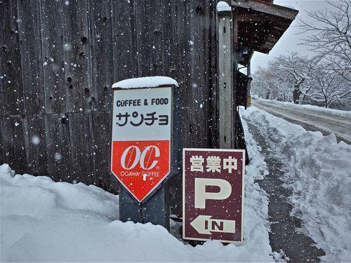 彦根・サンチョ3
