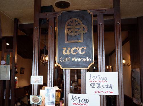 UCCカフェメルカード 彦根店4