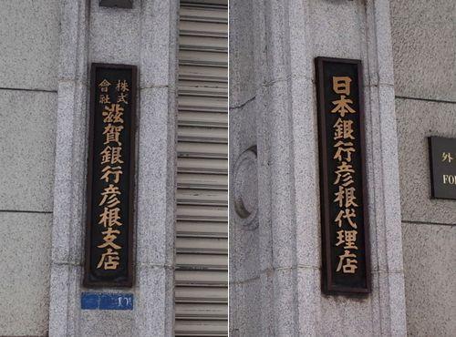 彦根銀座商店街10