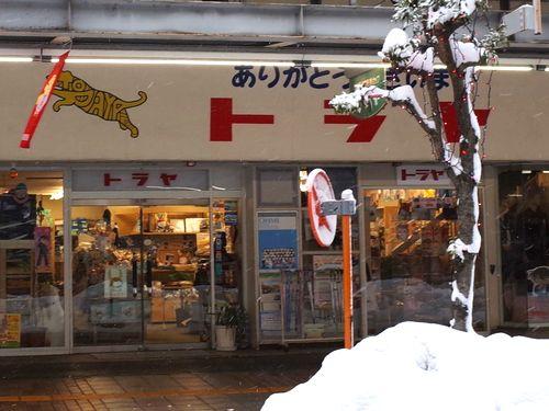 彦根銀座商店街12