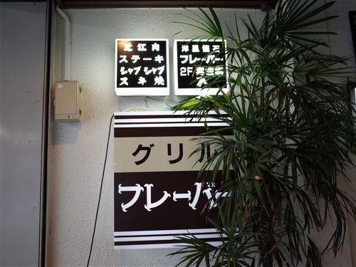 彦根銀座商店街16