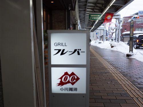 彦根銀座商店街14
