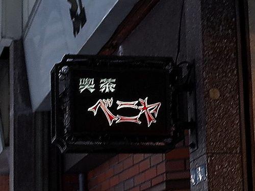彦根銀座商店街8