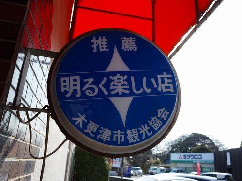 木更津・レストランいわさき4