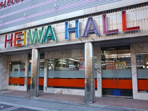 小山・heiwahall1