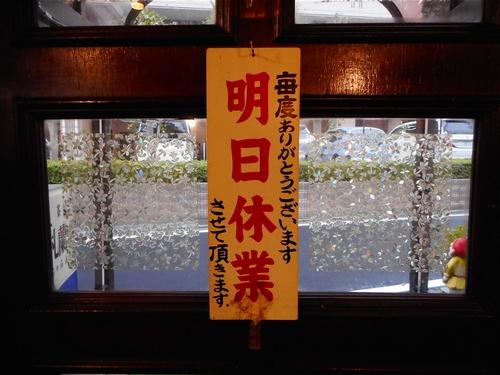 上福岡・札蘭屯(じゃらんとん)9