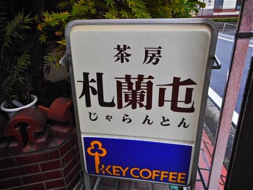 上福岡・札蘭屯(じゃらんとん)2