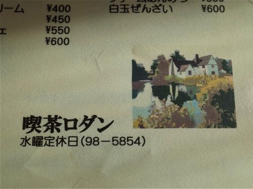 祇園・ロダン16