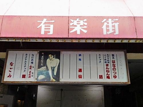 門司港・栄町銀天街14