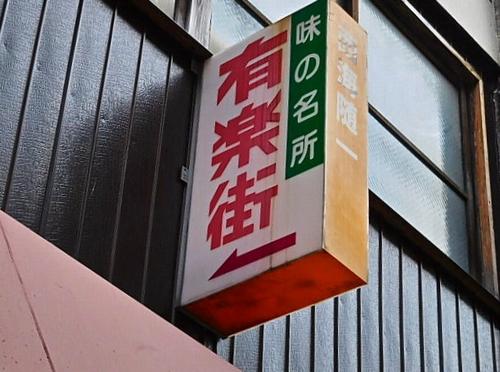 門司港・栄町銀天街13