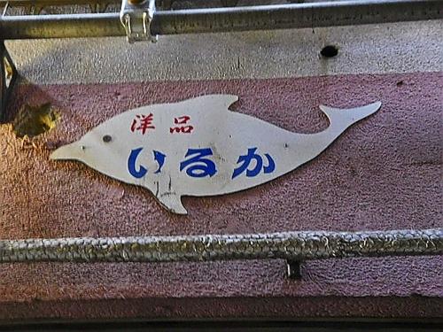 門司港・中央市場4